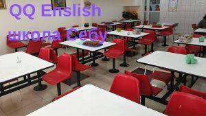 QQ Enslish школа Себу