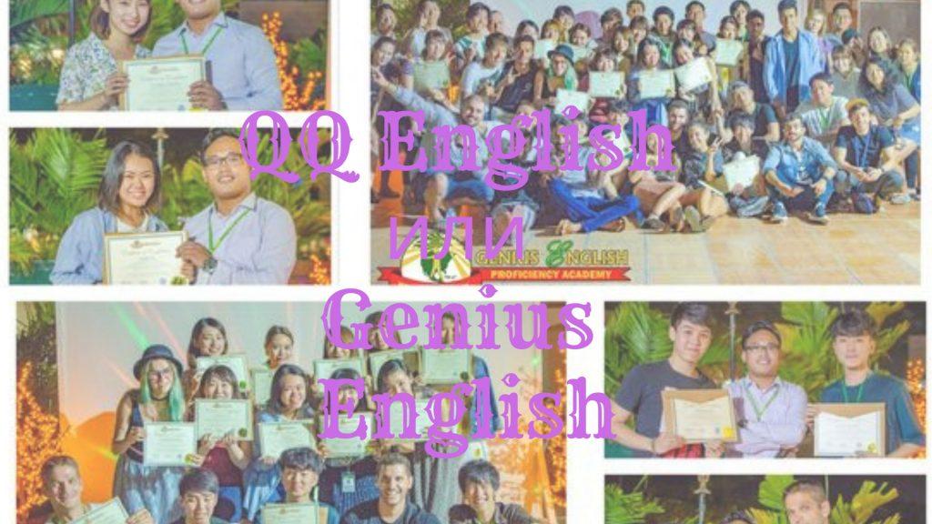 QQ English или Genius English